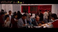 """《解忧杂货店》曝正片片段 郝蕾成""""人生赢家"""""""