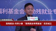"""助残就业 共奔小康 """"助残就业专用基金""""在京成立"""