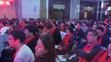 中国2018企业家年度峰会 暨第三届产业与资本发展论坛在京召开