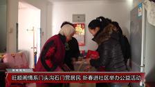 旺顺阁情系门头沟石门营居民 新春进社区举办公益活动