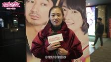 电影《恋爱回旋》大型情敌见面会战报视频