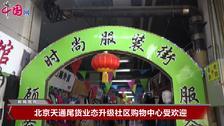 北京天通尾货业态升级社区购物中心受欢迎