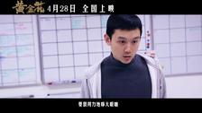 《黄金花》制作特辑 毛舜筠为求真实体验艰难母亲
