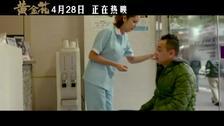 《黄金花》原片片段 误入歧途毛舜筠精心谋划暗杀