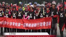 第一届雁栖湖骑行踏青活动在京举行