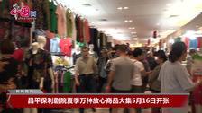 昌平保利剧院夏季万种放心商品大集5月16日开张