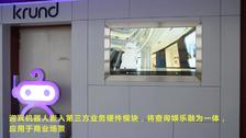 上合峰会向世界展示中国人工智能
