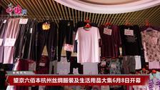 朝阳望京广顺北大街六佰本杭州丝绸服装及生活用品大集6月8日开幕