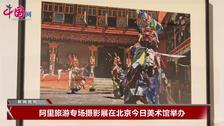 阿里旅游专场摄影展在北京今日美术馆举办