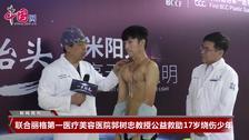 联合丽格第一医疗美容医院郭树忠教授公益救助17岁烧伤少年