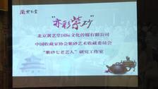 """""""亦彩紫砂""""新闻发布会在京举行"""