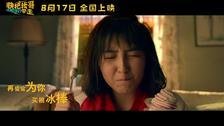 电影《快把我哥带走》发布主题曲MV