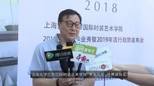 上海大学巴黎国际时装艺术学院2019春夏流行趋势发布会