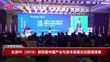 北清PE(2018)第四届中国产业与资本发展论坛圆满落幕