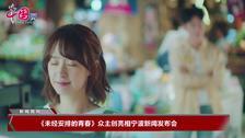 《未经安排的青春》众主创亮相宁波新闻发布会