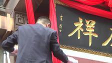 隆庆祥举行周年司庆活动 温故凝思匠心筑梦
