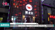 蟹老宋第19届螃蟹文化美食节在京开幕