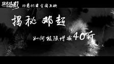 """《张艺谋和他的""""影""""》定档10月5日 海报预告双发"""