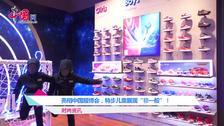 特步儿童亮相中国服博会