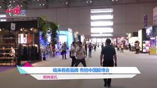 镜来看看品牌 亮相中国服博会