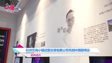 杭州艺尚小镇运营发展有限公司亮相中国服博会