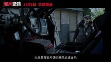 """""""速激""""导演新作首发定档预告 《飓风奇劫》11.02惊险上映"""