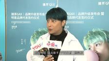 """茶饮界知名品牌""""搞茶GAX""""在沪举行发布会"""