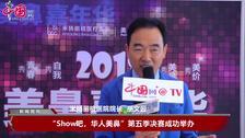 """Show吧 华人美鼻""第五季决赛成功举办"