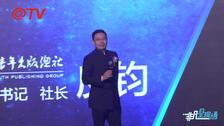 """首届""""华语国际编剧节""""启动仪式成功举行"""