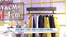 肆厘米服饰(中国)有限公司 亮相CHIC服博会