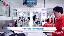 杭州诗亦格 亮相中国服博会