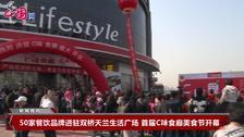 50家餐饮品牌进驻双桥天兰生活广场 首届C味食廊美食节开幕