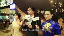 内衣品牌柔漾上海营运中心迎来今年的客户联欢会