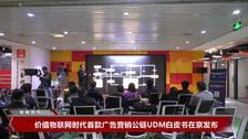 价值物联网时代首款广告营销公链UDM白皮书在京发布