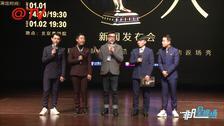 《喜剧人来疯》发布会在京举行