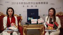 2018卡枚连&芭莎公益慈善基金慈善晚宴华美落幕