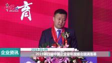 2019第四届中国企业家年度峰会圆满落幕