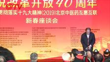 北京中医药互惠互联新春座谈会在京召开