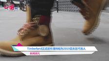 Timberland正式宣布潘玮柏为2019亚太区代言人