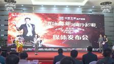 叱吒乐坛40载 谭咏麟巡回演唱会罗定站将开唱