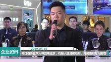 网红咖啡比率大师空降北京 机器人现场做咖啡