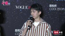 "Vogue Me COOL PEOPLE派对空降上海""不惧年轻""起航酷潮奇幻星际旅行"