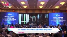 2019首届北京5G产业与金融发展论坛成功举办