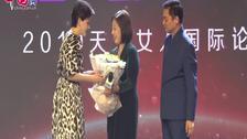 天下女人国际论坛颁奖盛典在京隆重举行
