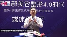 """鼻整形4.0时代 """"Dr.薛无痕五优半肋鼻综合""""技术全球首发"""