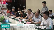 """""""世祖鼻王""""中药草本濞舒膏科技研讨会在京召开"""