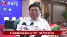 第六届中国国际物流发展大会将在石家庄拉开帷幕