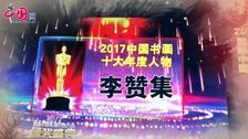 建国70周年中国好品牌影响力著名书画家李赞集