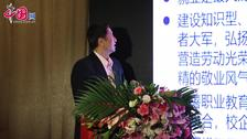 中国职业教育创新与发展研讨会隆重举行