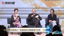 """""""世界好戏 中国观众""""论道周举办戏剧影响力对话"""